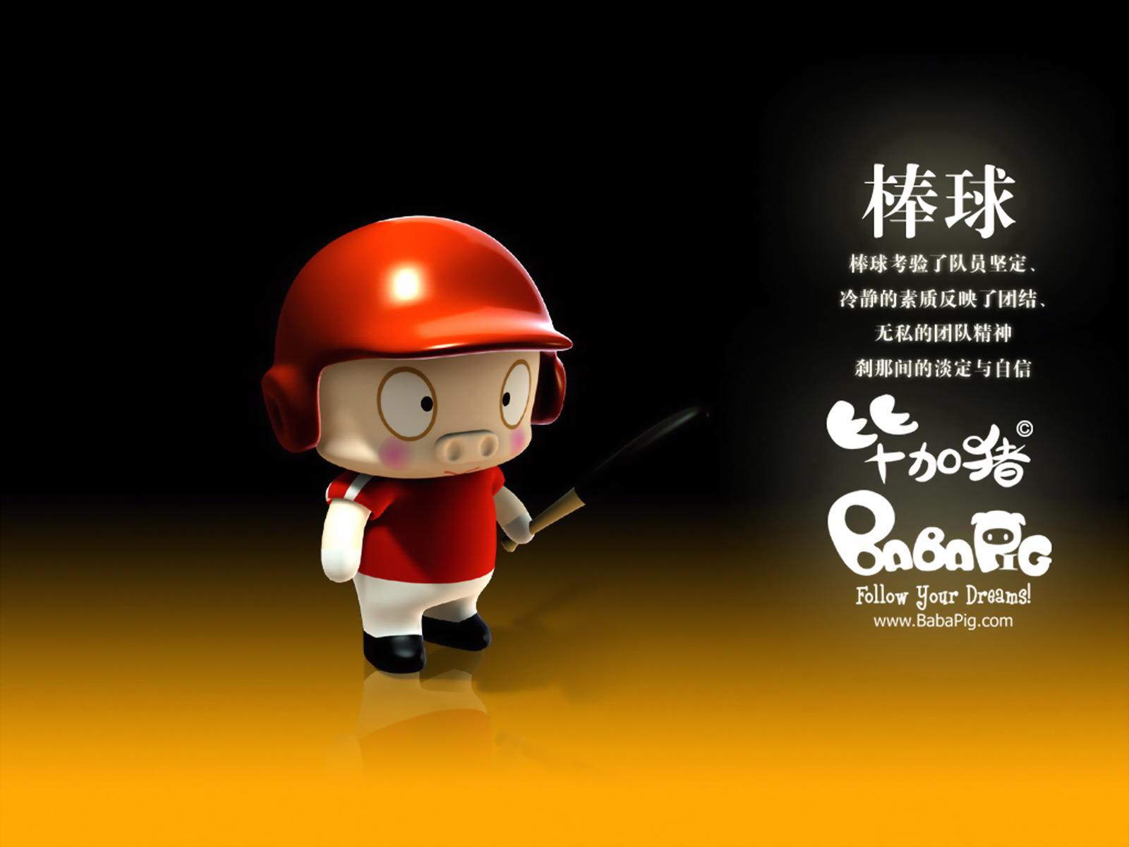 高清3d卡通-毕加猪4(1600x1200)壁纸 - 桌面壁纸【--.