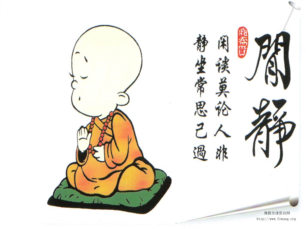 《佛教系列》卡通(1024x768)壁纸