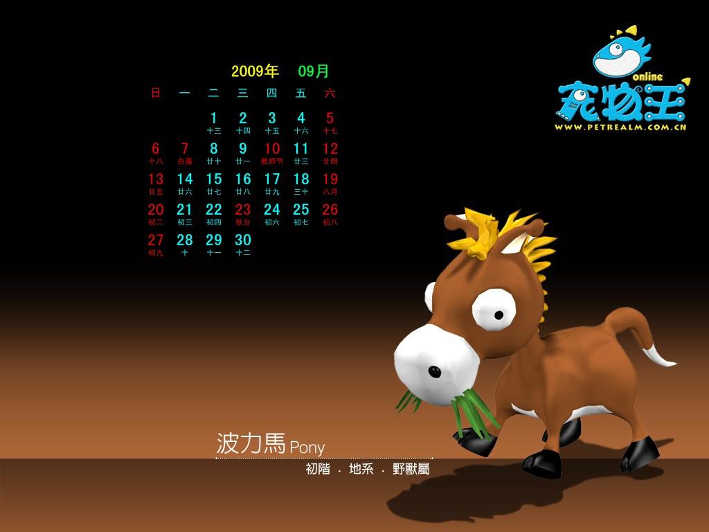 2009年9月宠物王月历