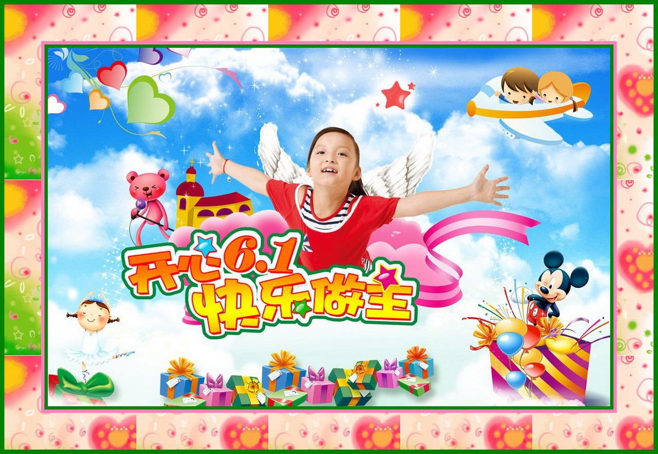 热烈庆祝六一儿童节(1280x960)