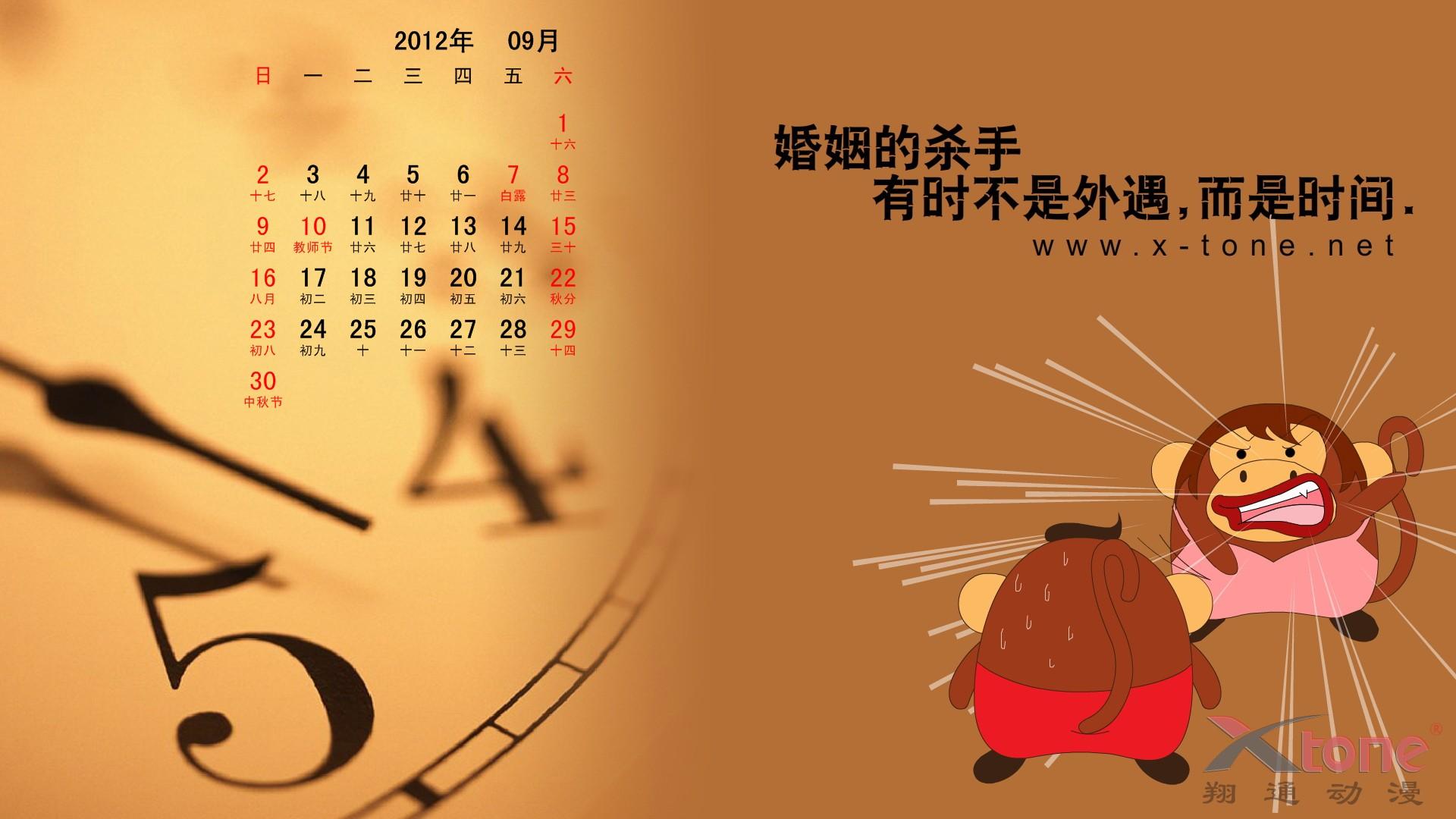2012年9月卡通宽月历(1920x1200)壁纸图片