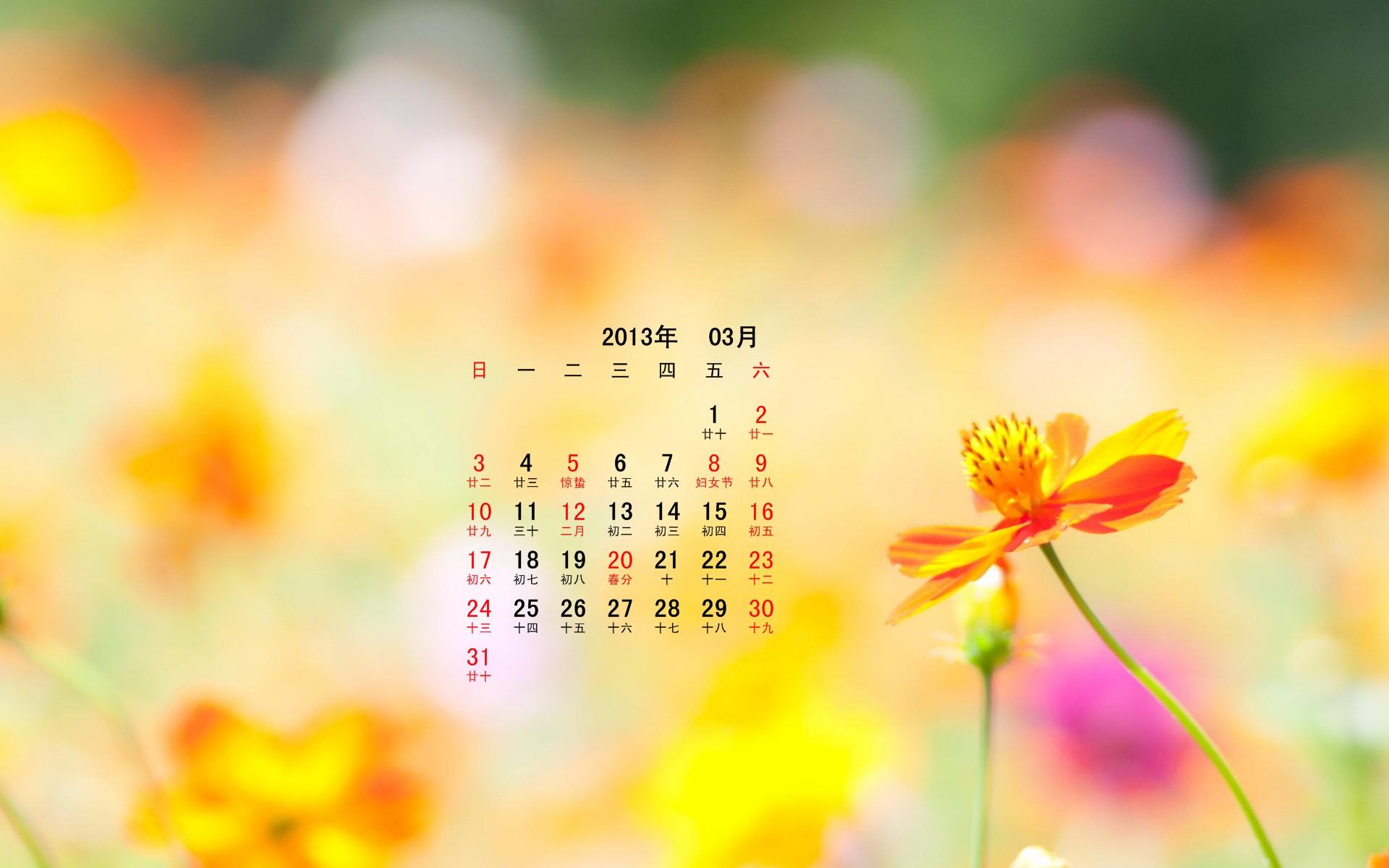 图片标题:2013年3月动植物月历(1920x1200)