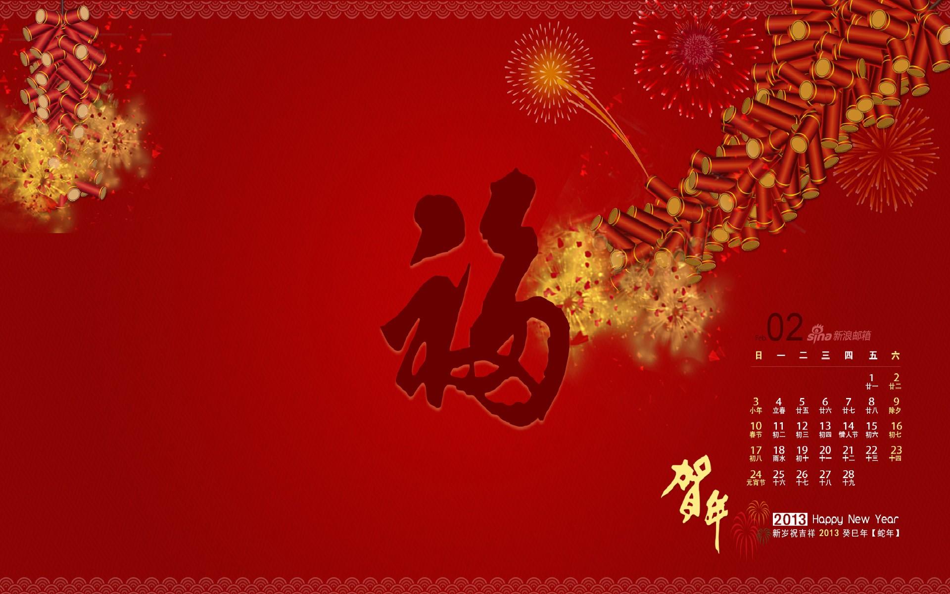 祝贺蛇年春节快乐(1920x1200) 壁纸