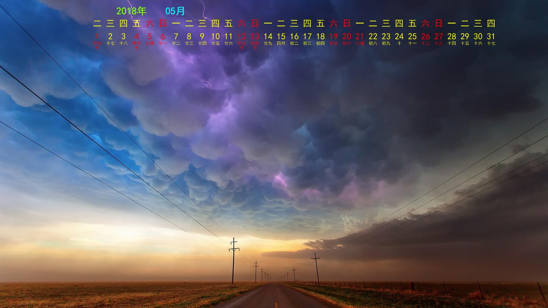 2018年5月风景宽月历(1920x1080)壁纸 - 桌面壁纸