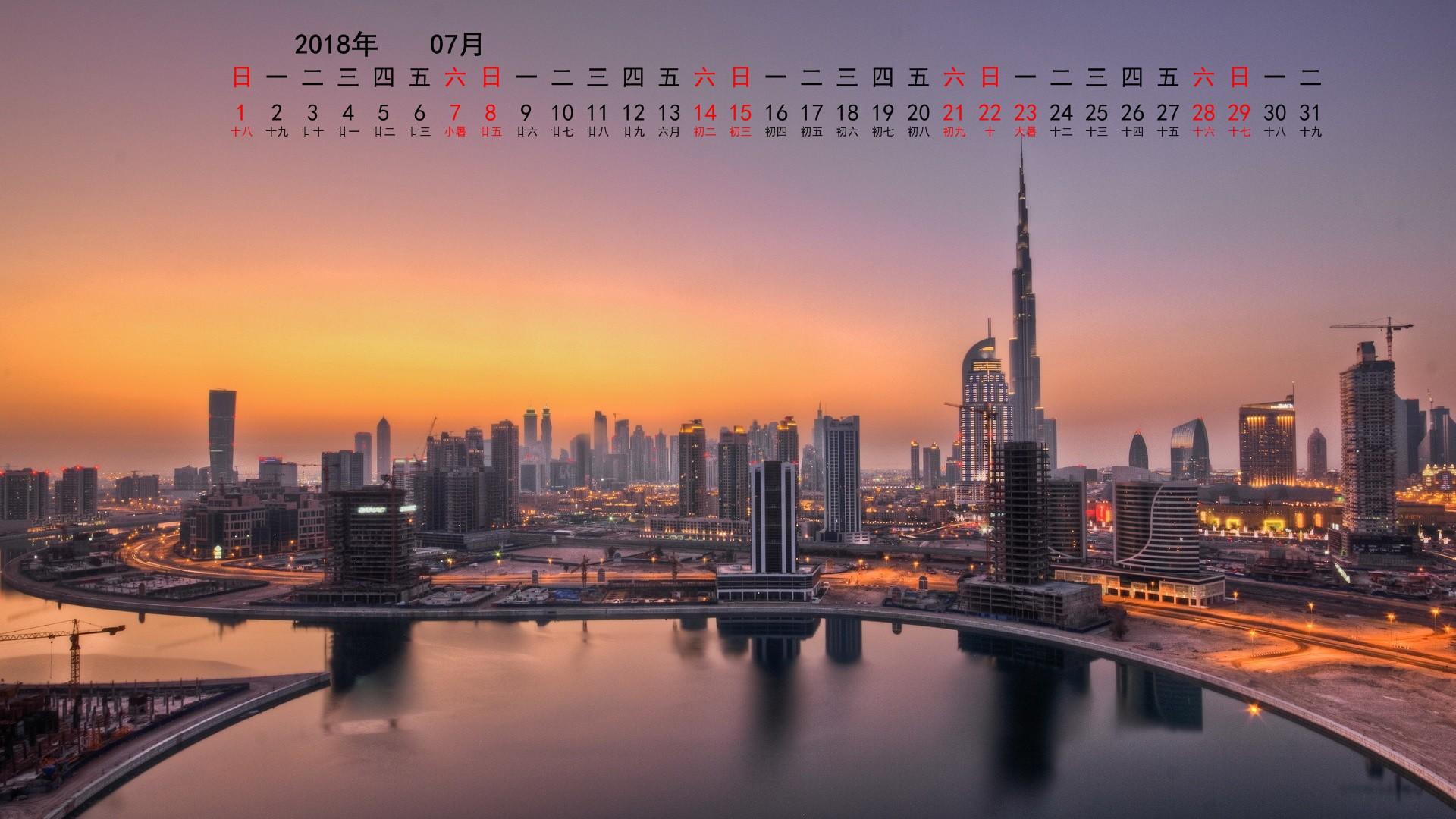 2018年7月风景宽月历(1920x1080)壁纸 - 桌面壁纸