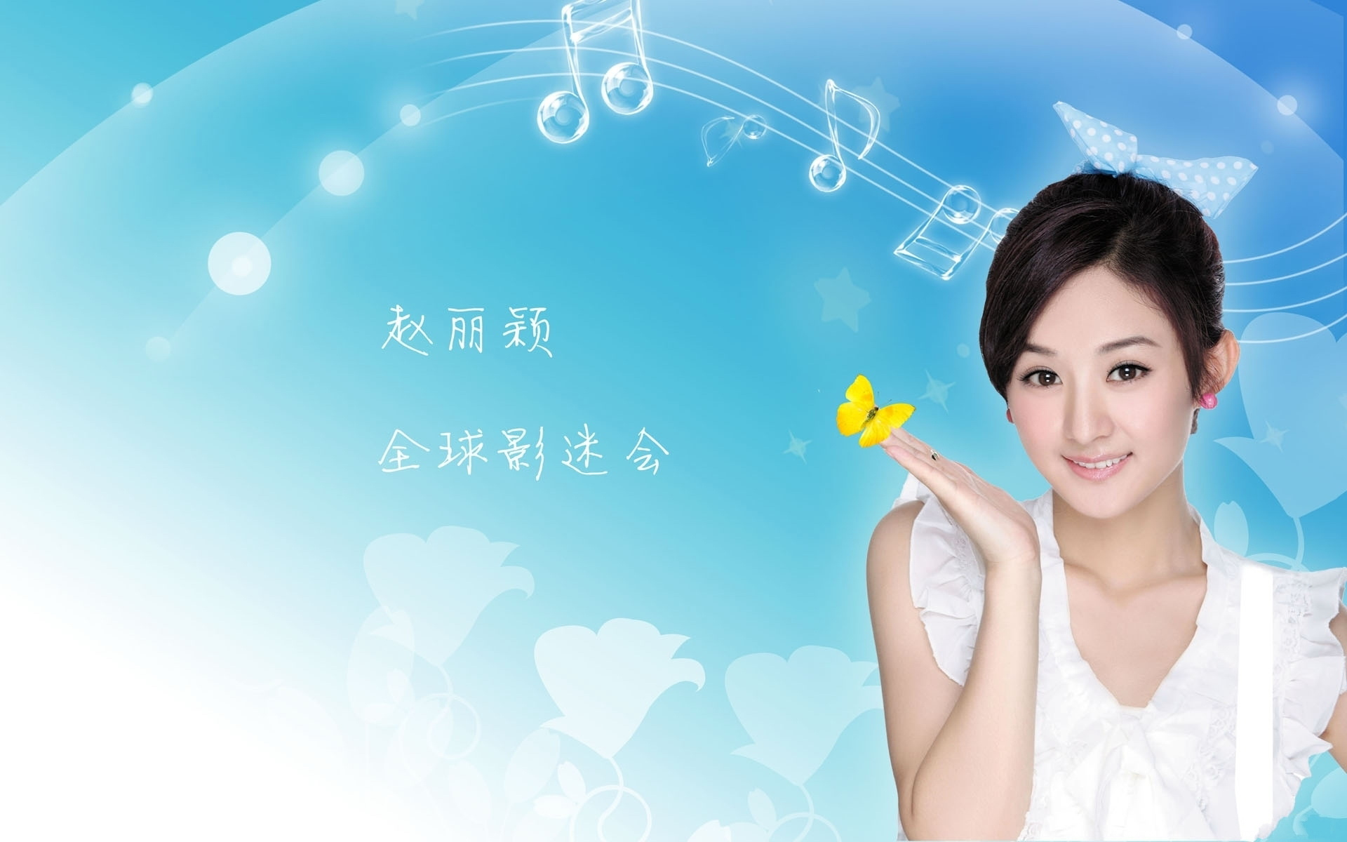 中国女明星-赵丽颖(1920x1200)壁纸